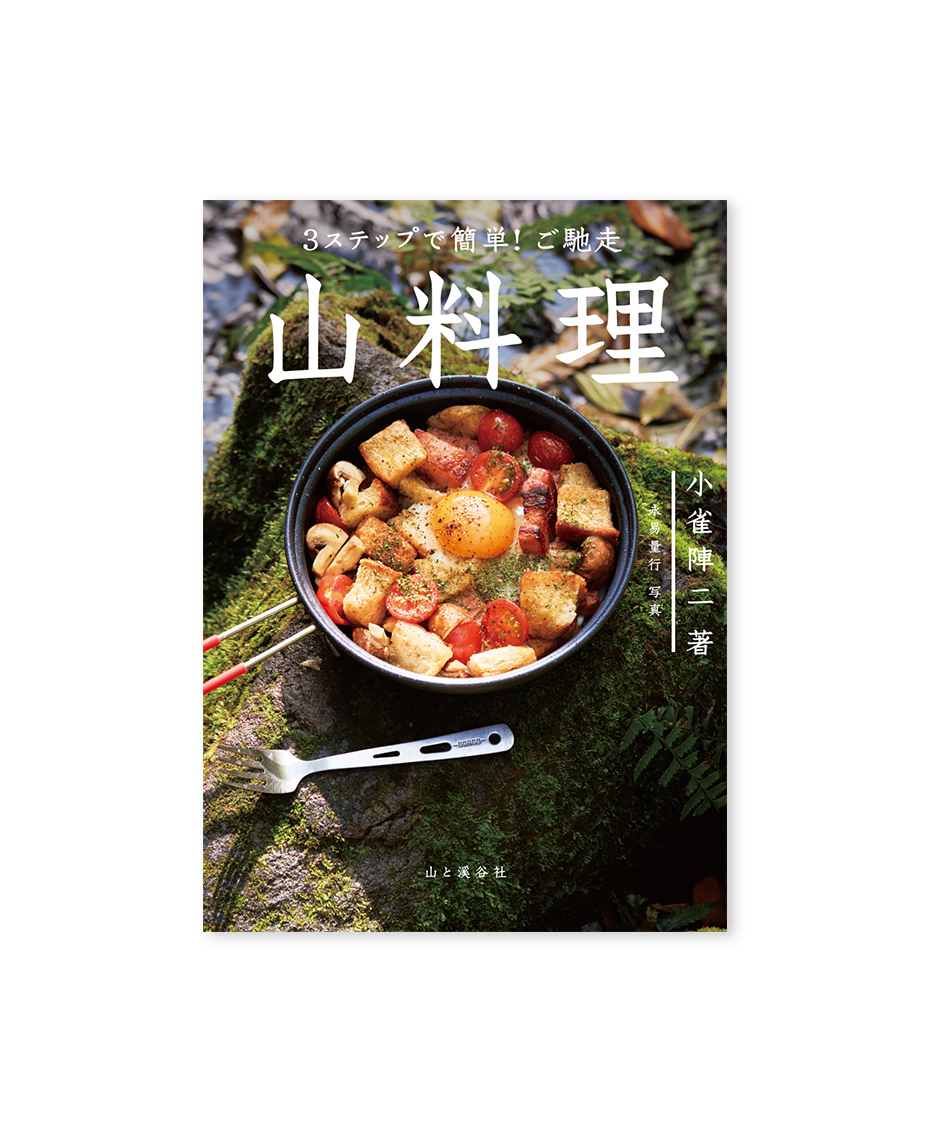 山料理_hyoushi_mini
