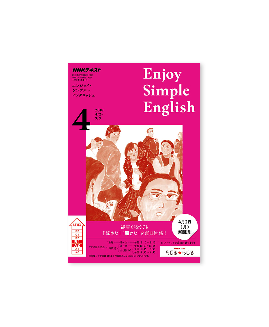 2018_enjoy4_hyoushi_mini