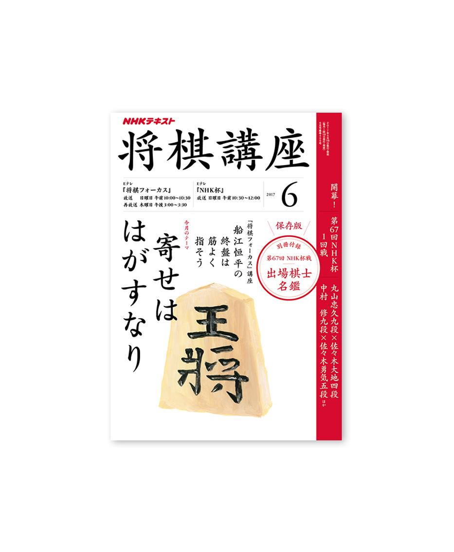 2_syogi_2017_6_mini