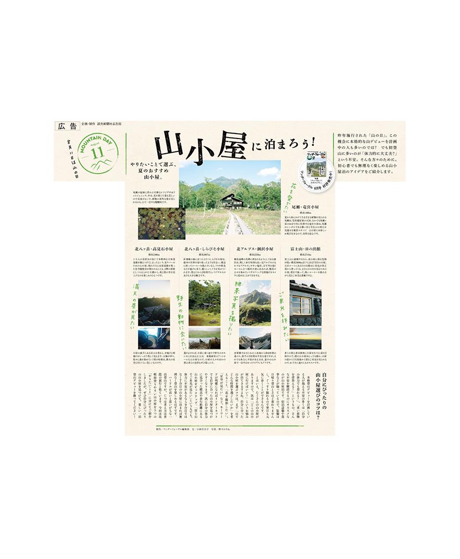 WV読売広告_2017_2_1113_mini