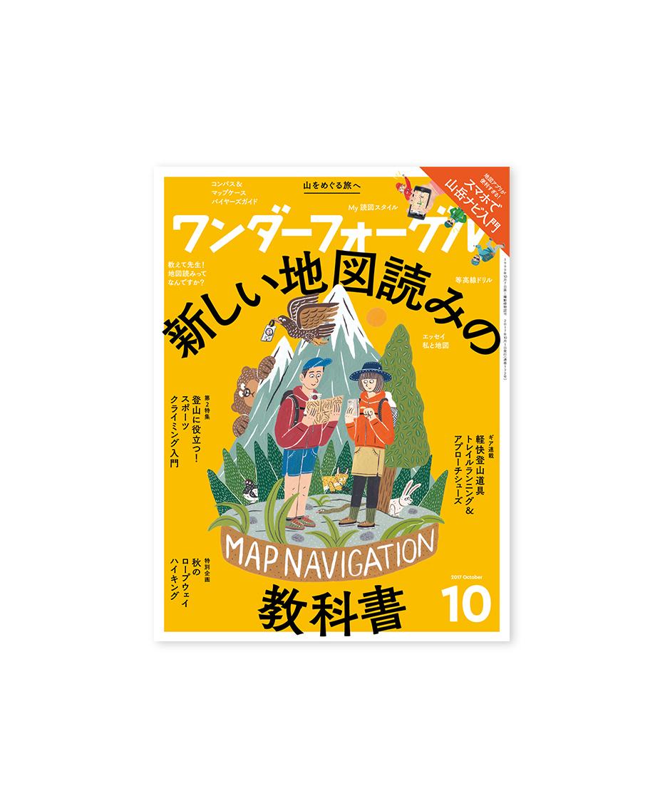 WV10_2017_hyoshi_mini