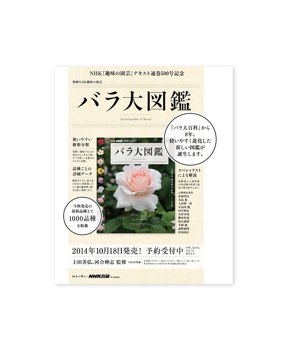 barazukan_kokuchi_min
