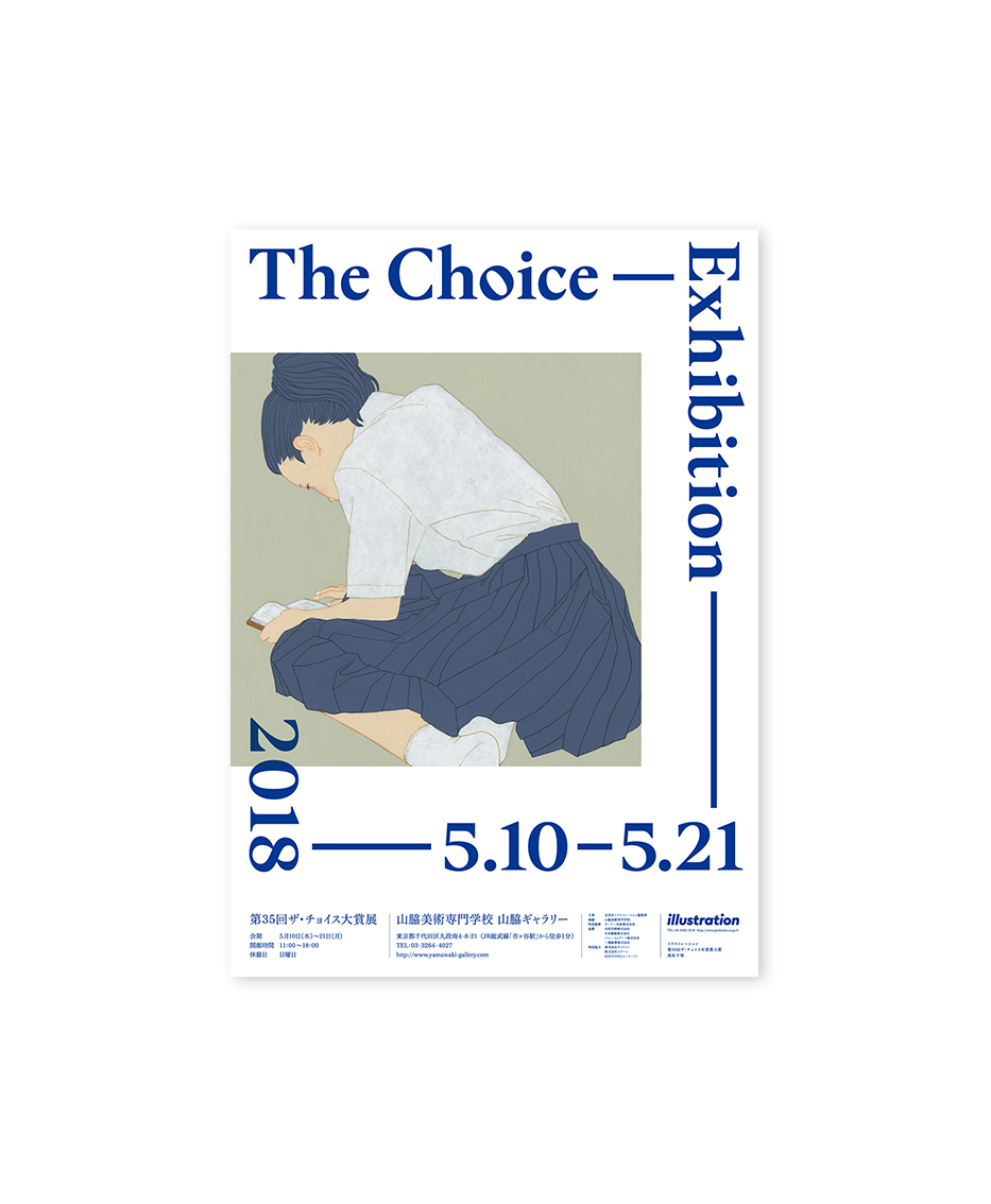 choice_taisho2018_poster_mini