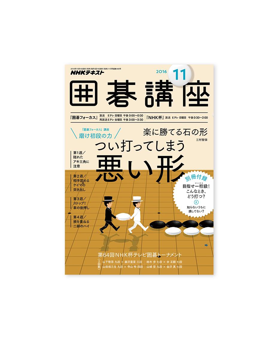 igo_2016_11_mini