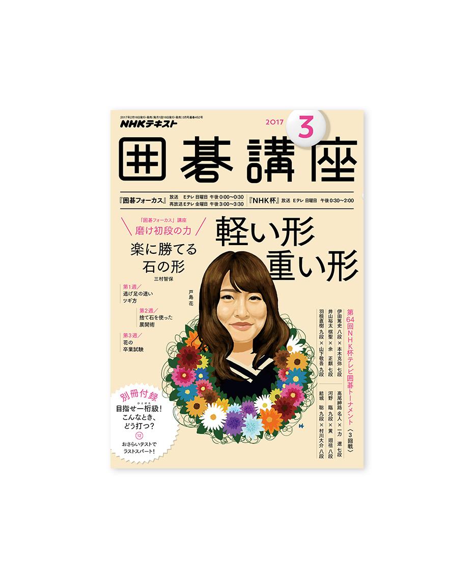 igo_2017_3_mini