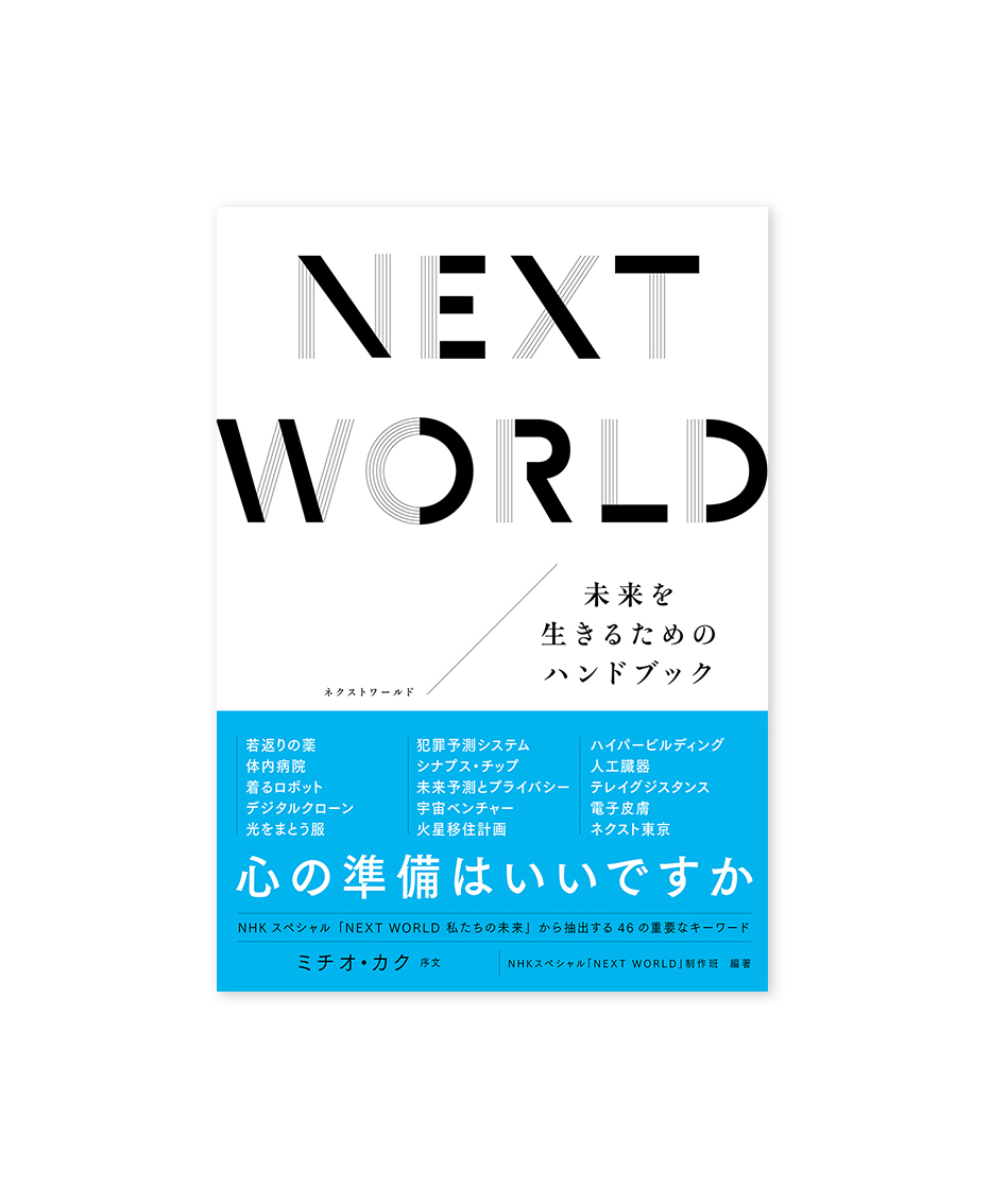 nextworld_hyou1_2