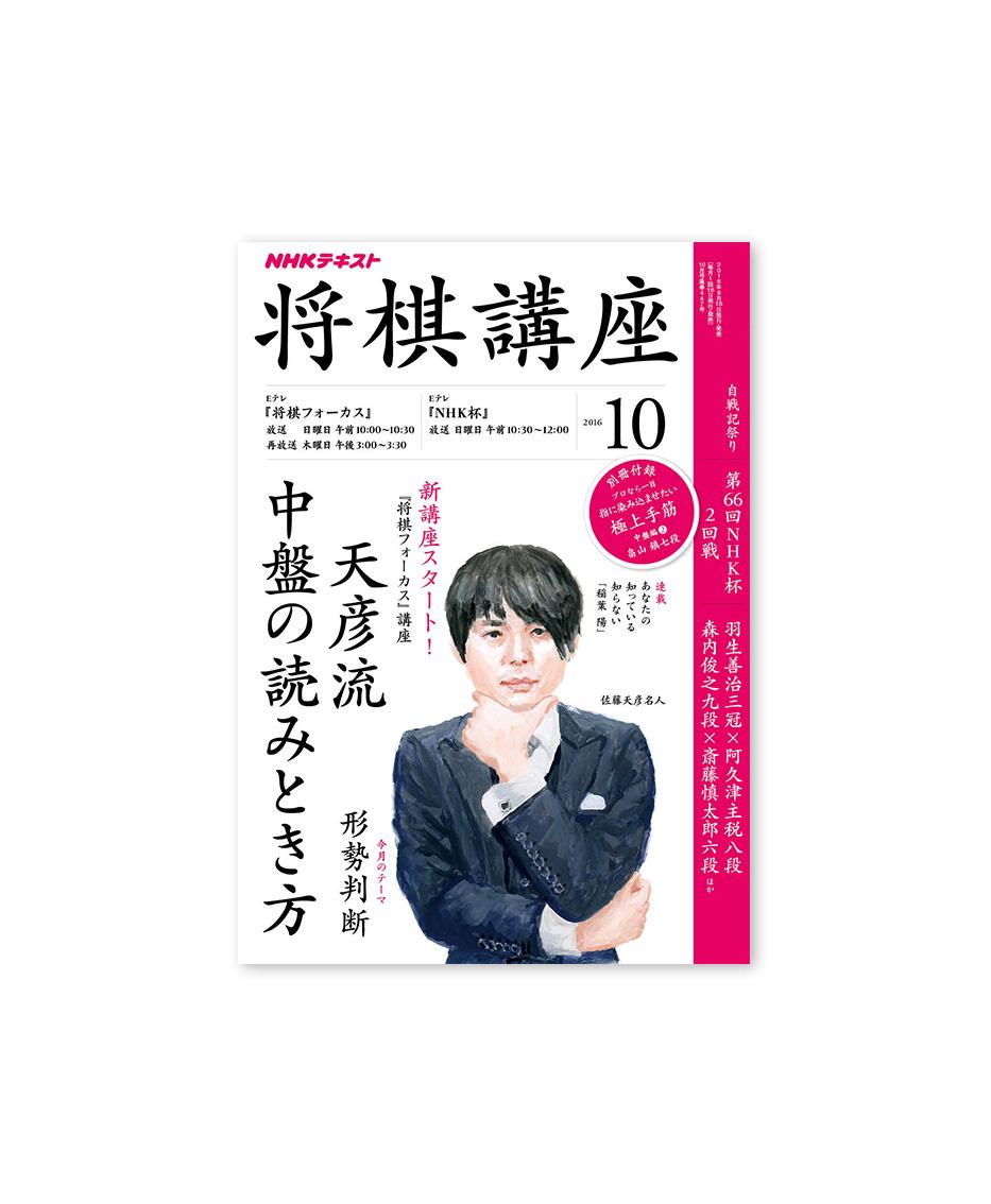 syogi_2016_10_big