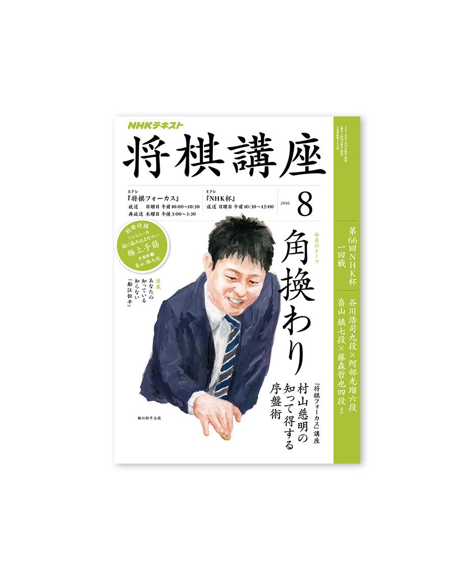 syogi_2016_8_big