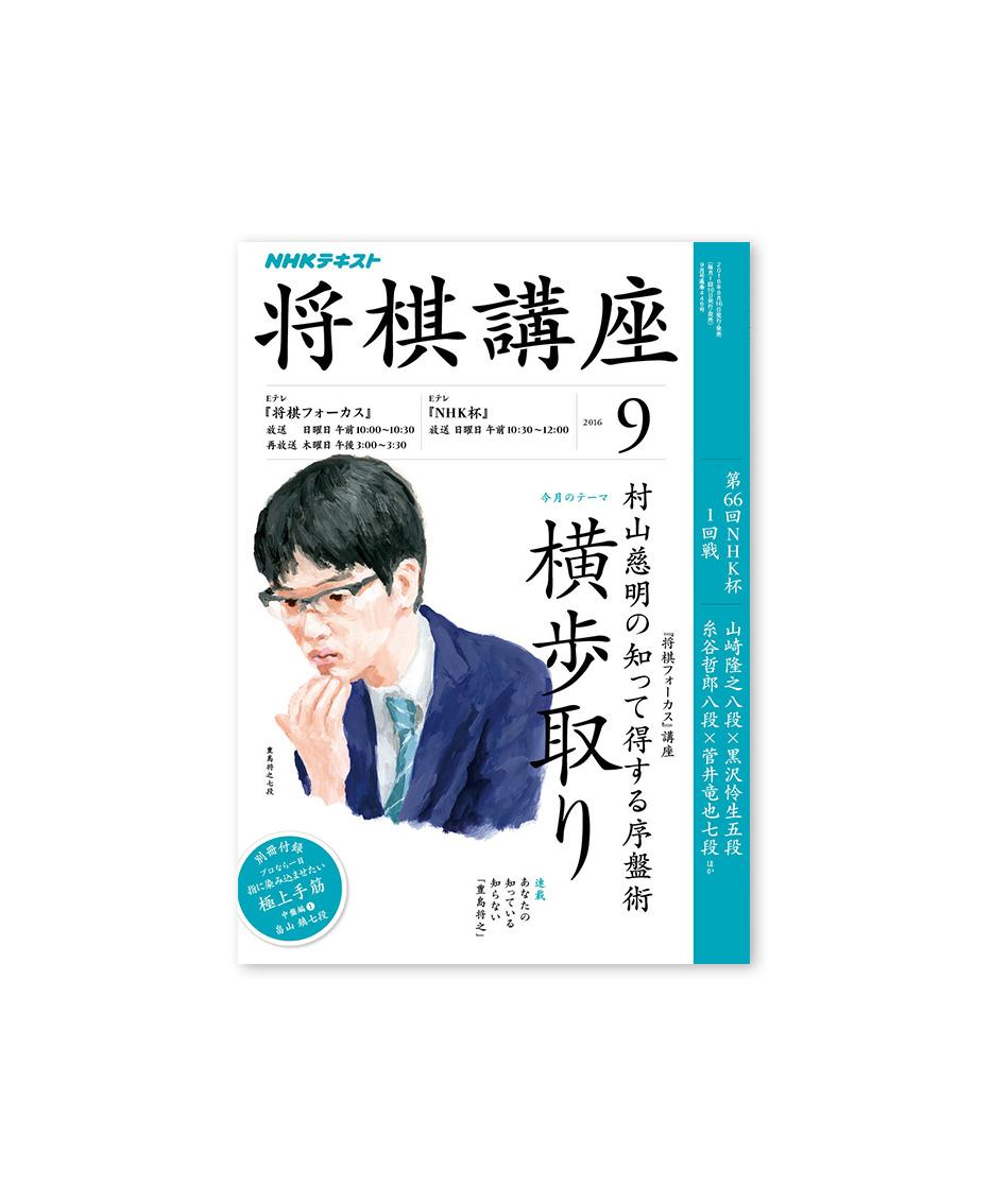 syogi_2016_9_big