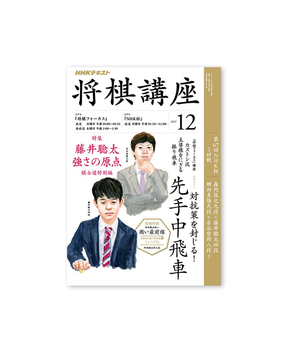 syogi_2017_12_mini_2