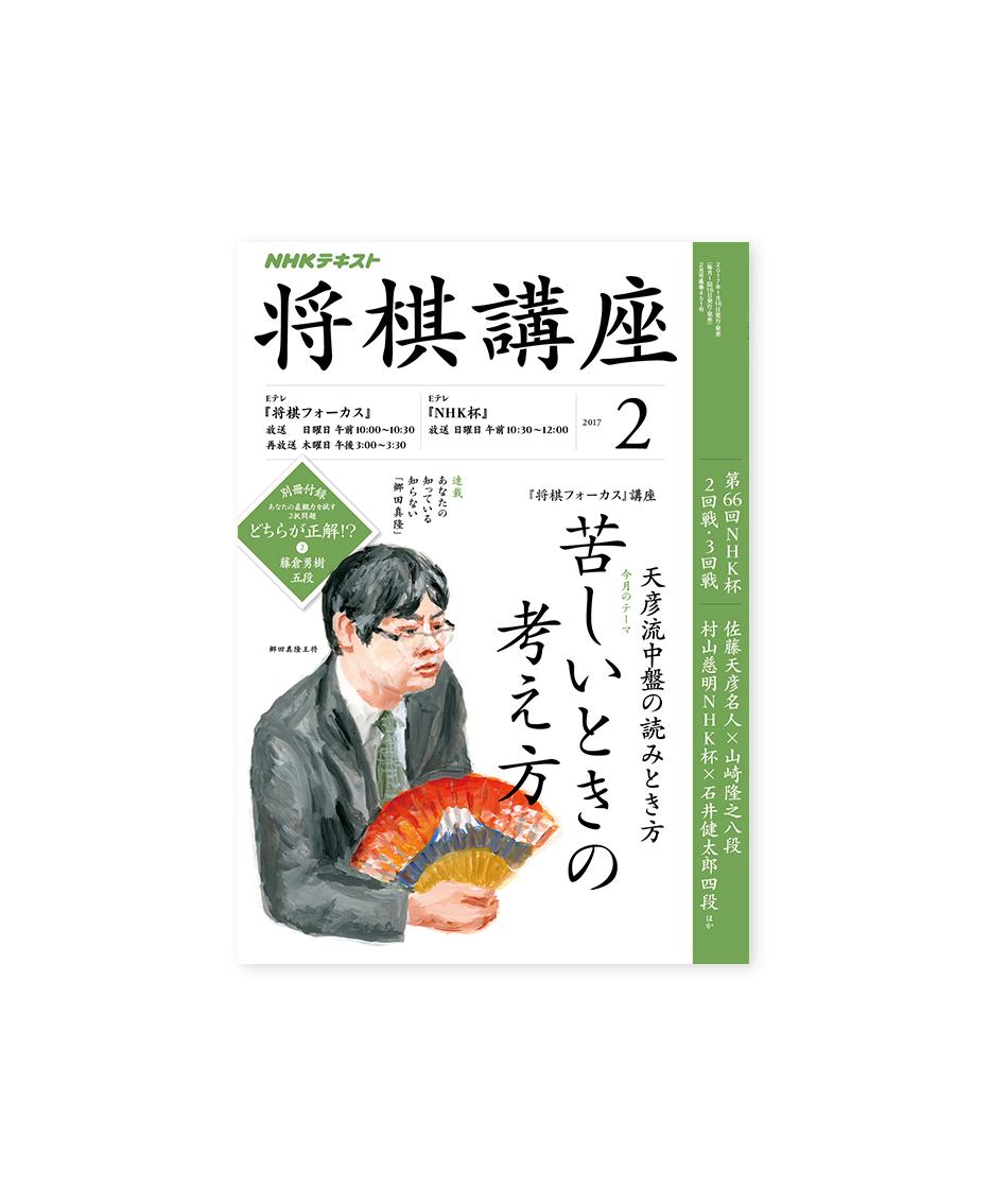 syogi_2017_2_mini