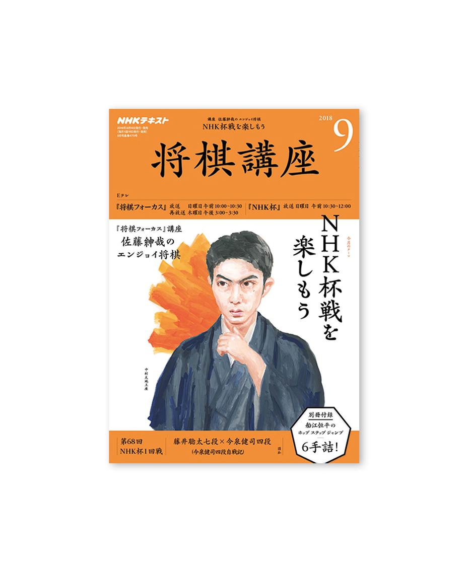 syogi_2018_7_mini