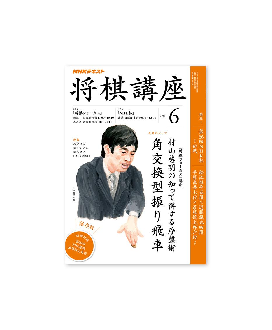 syogi_6_2016_big
