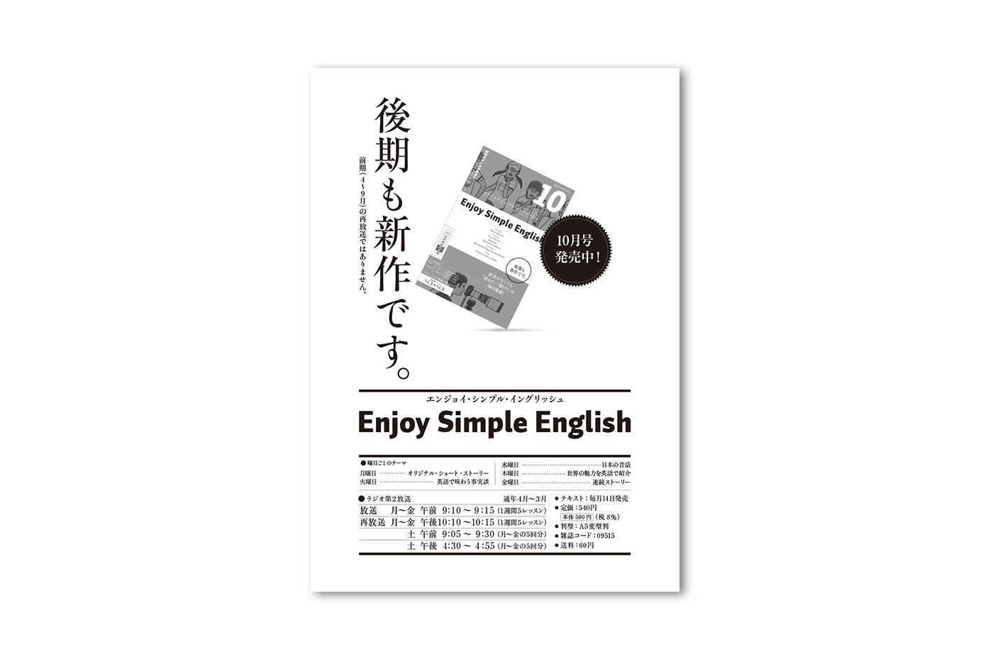 2014_enjoy10_kokuchi