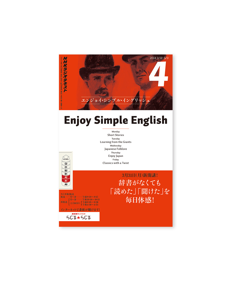 2014_enjoy4_hyoushi_right_mini