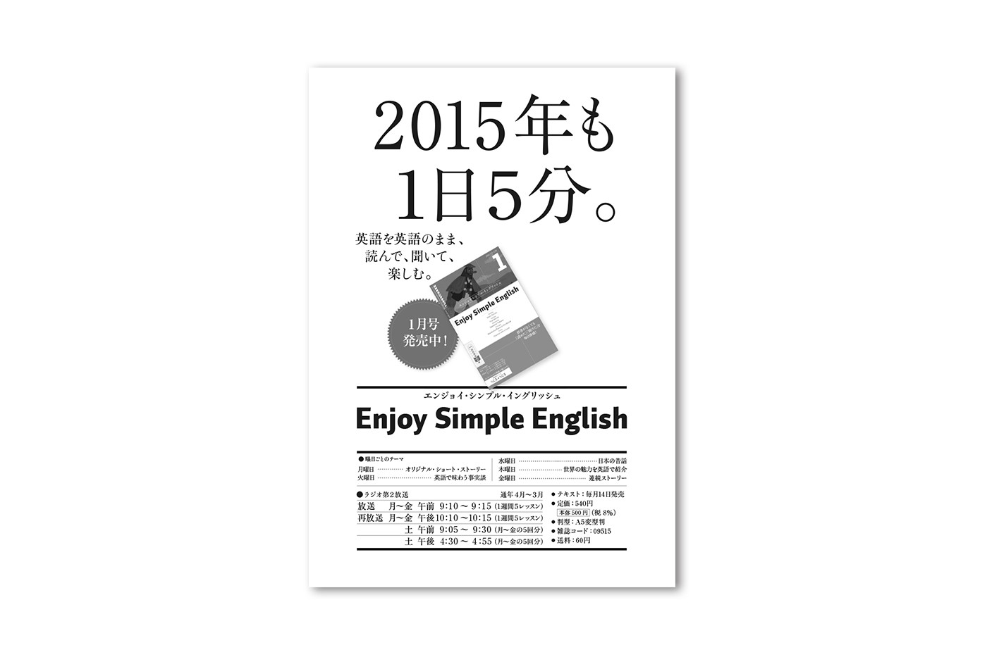2015_enjoy1_kokuchi