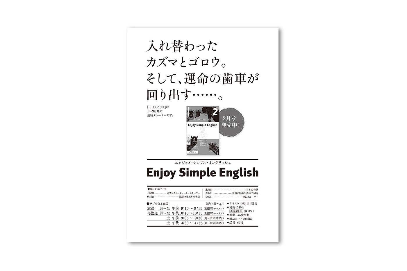 2015_enjoy2_kokuchi