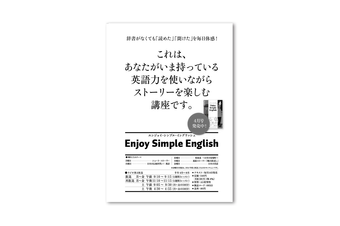 2015_enjoy4_kokuchi