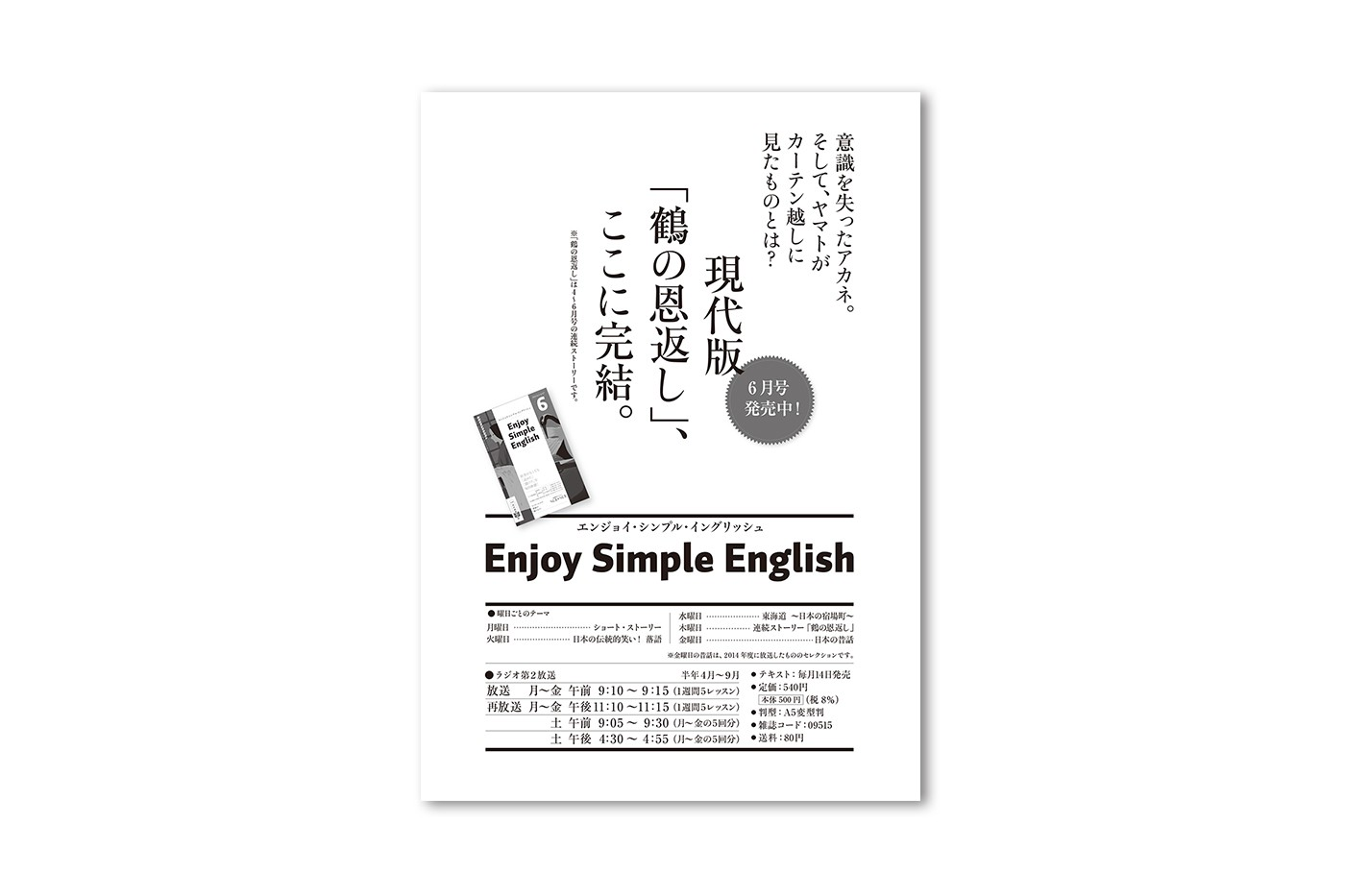 2015_enjoy6_kokuchi