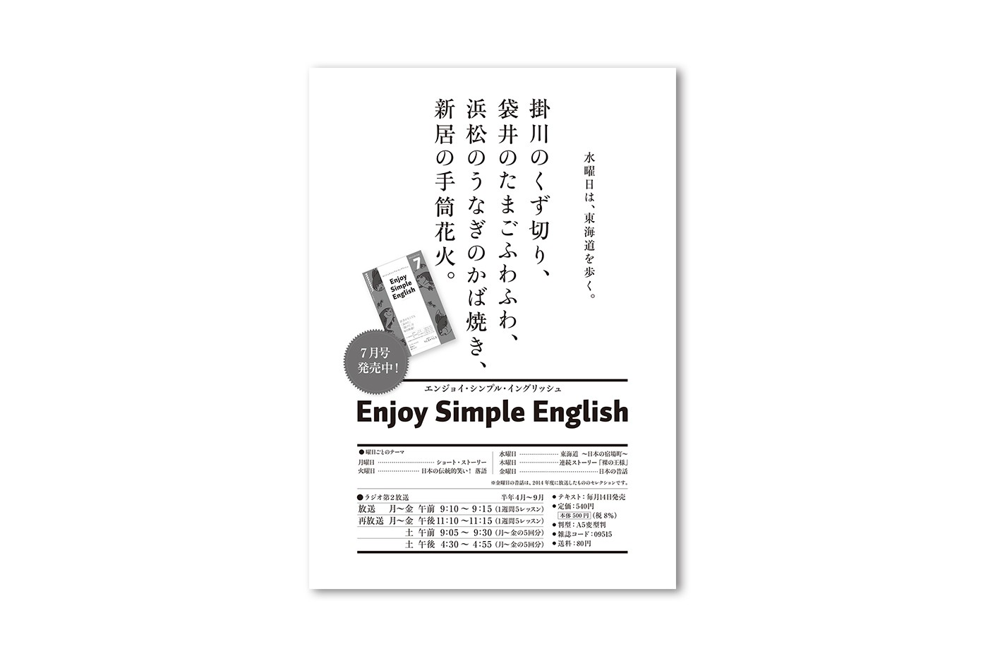 2015_enjoy7_kokuchi