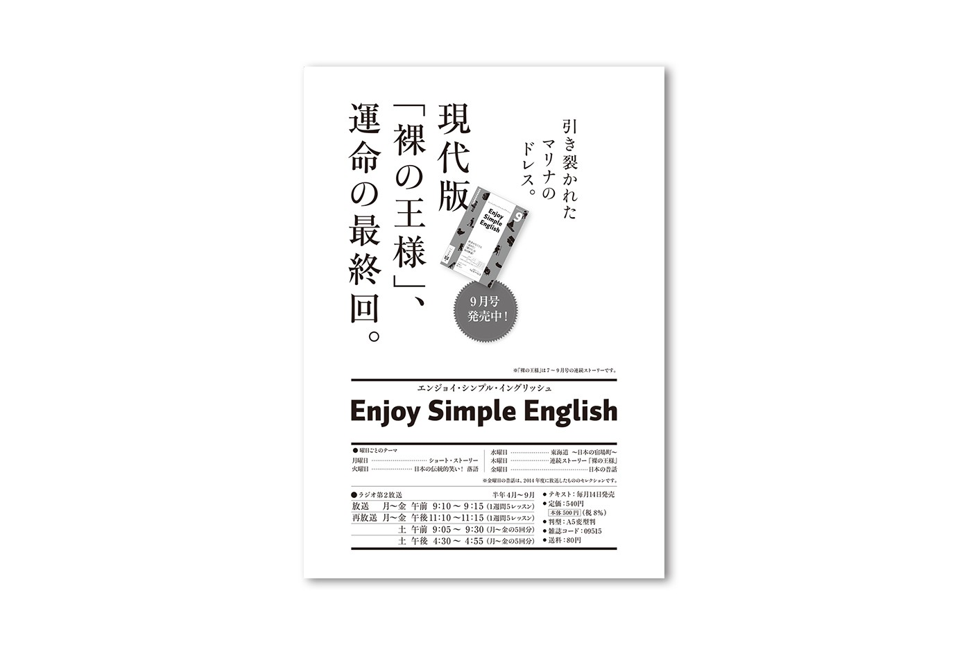 2015_enjoy8_kokuchi