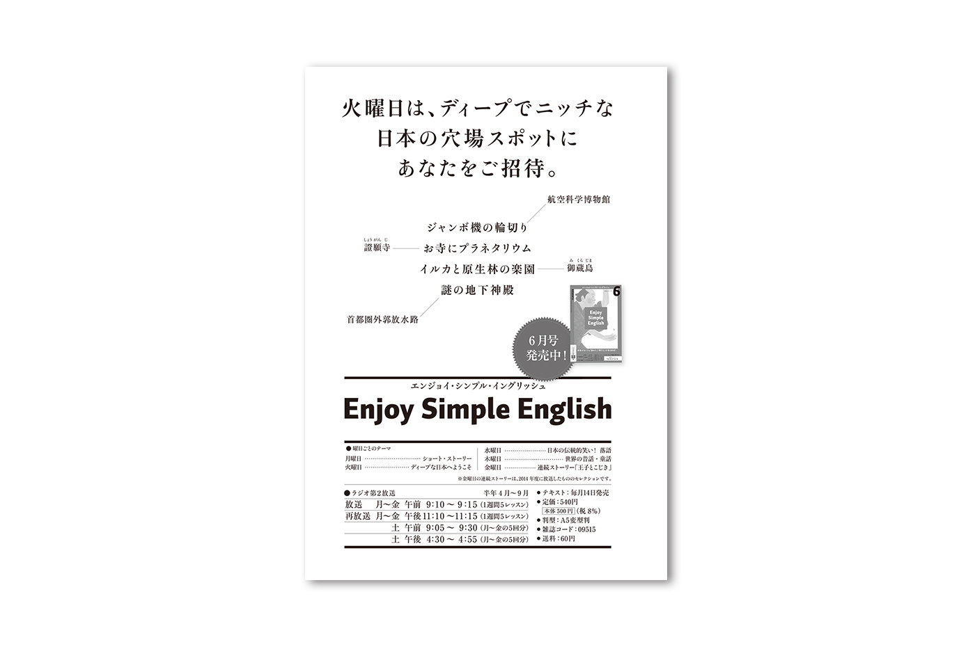 2016_6_kokuchi