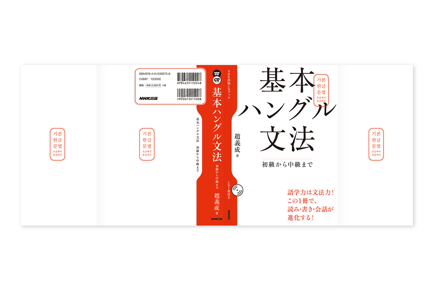 hanguru_cover