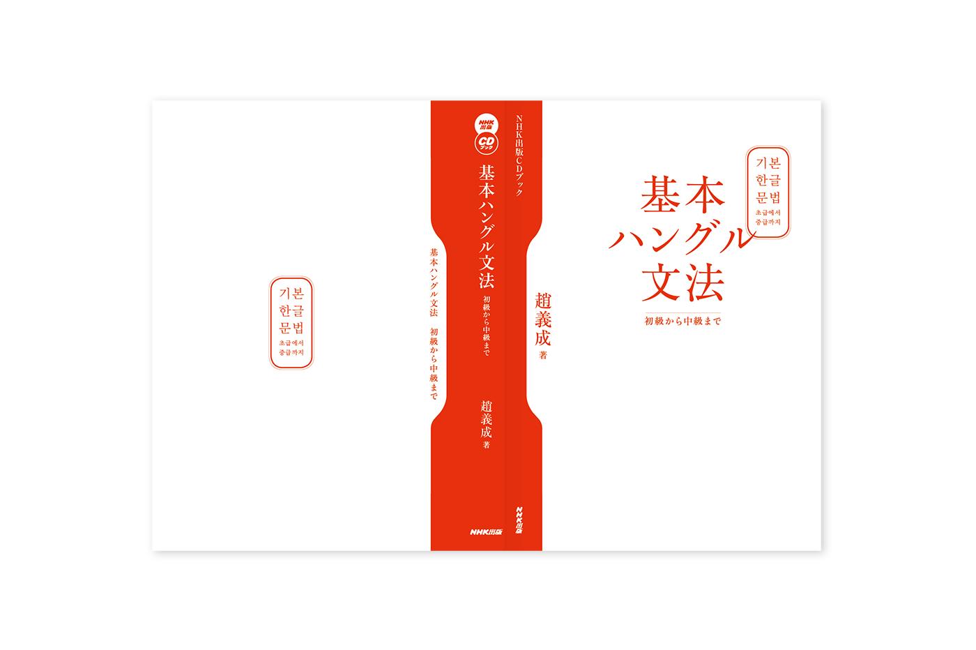 hanguru_honbyoshi