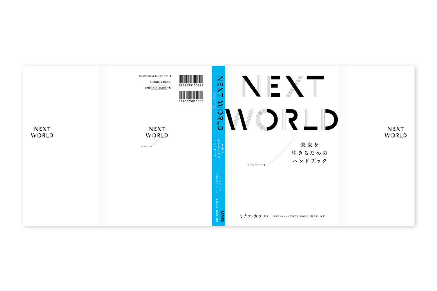 nextworld_cover