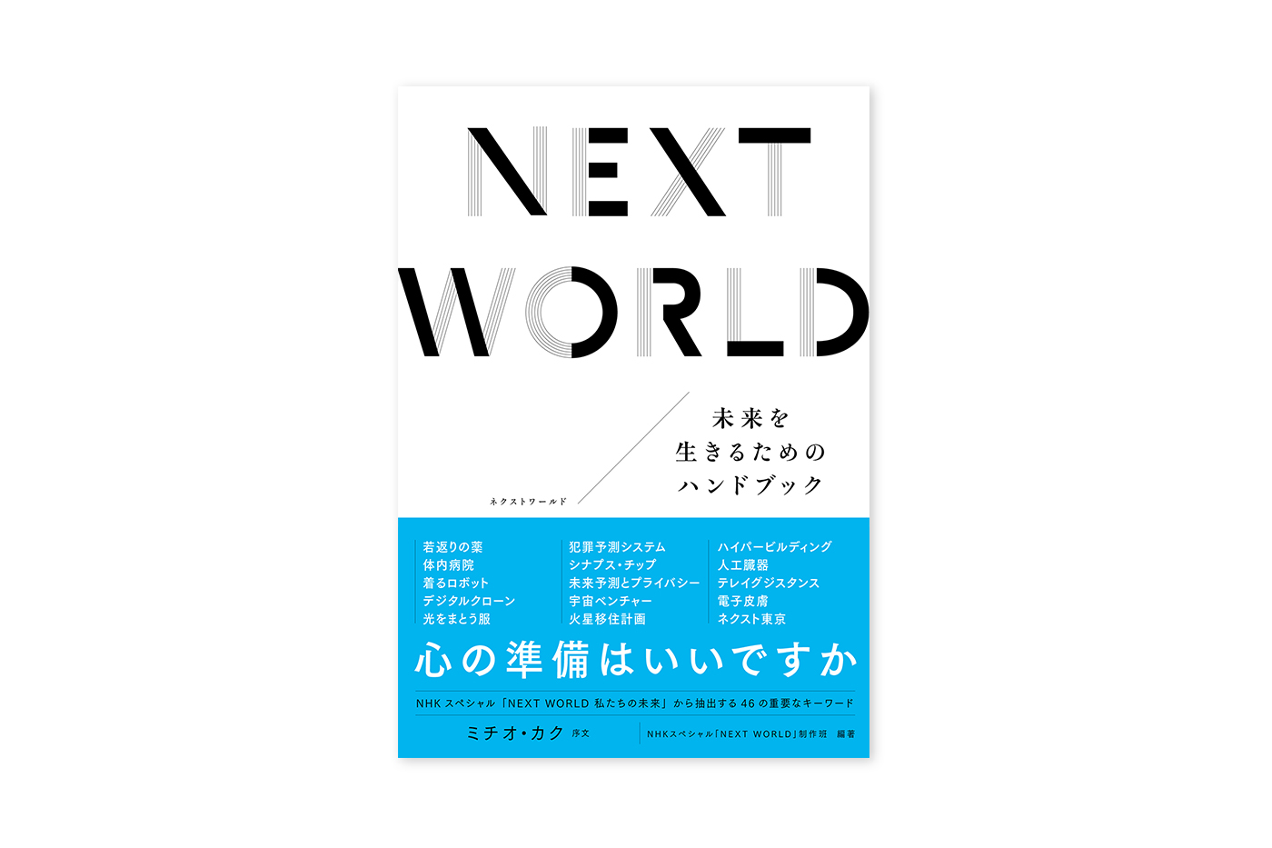 nextworld_hyou1