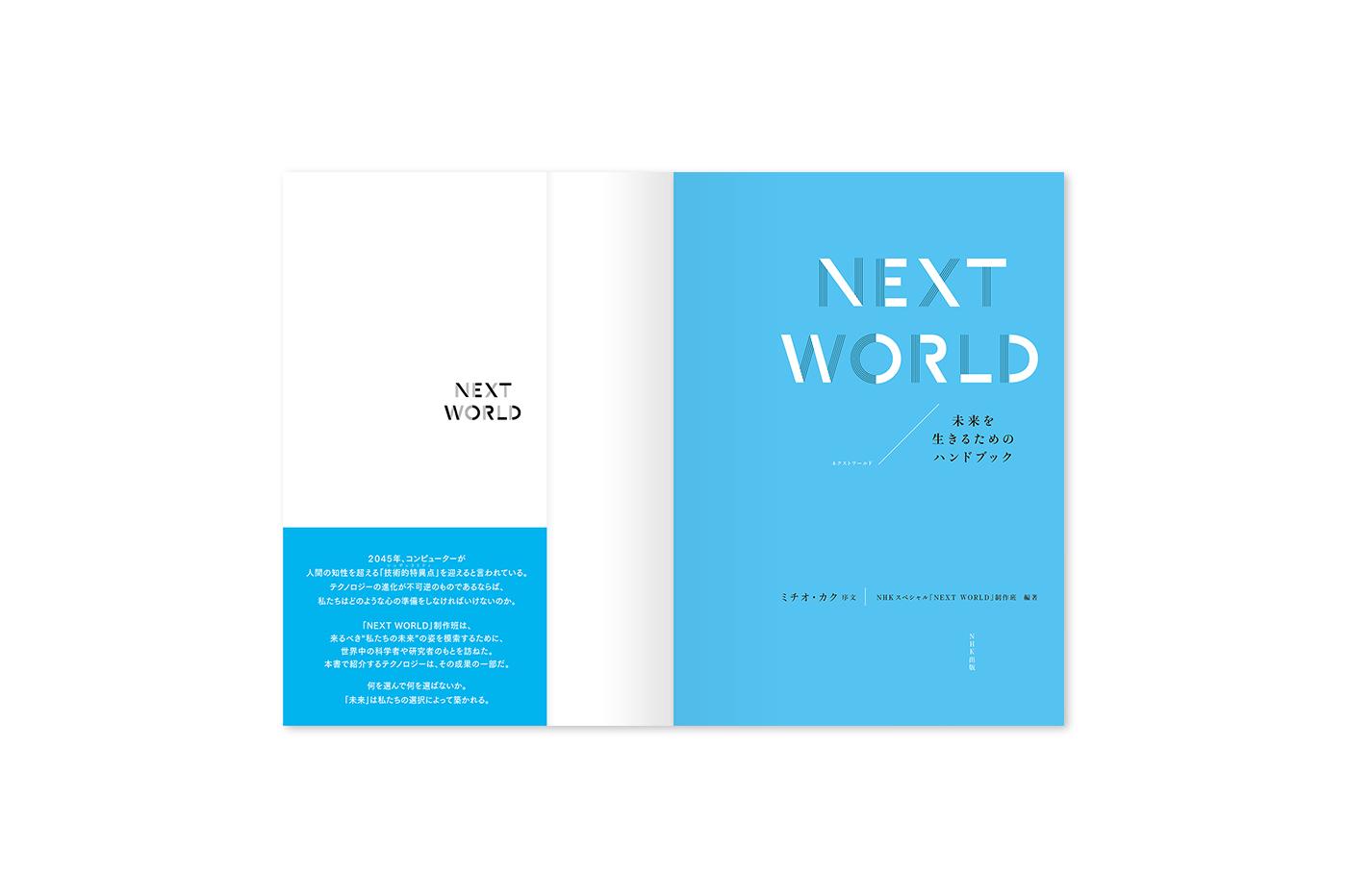 nextworld_tobira