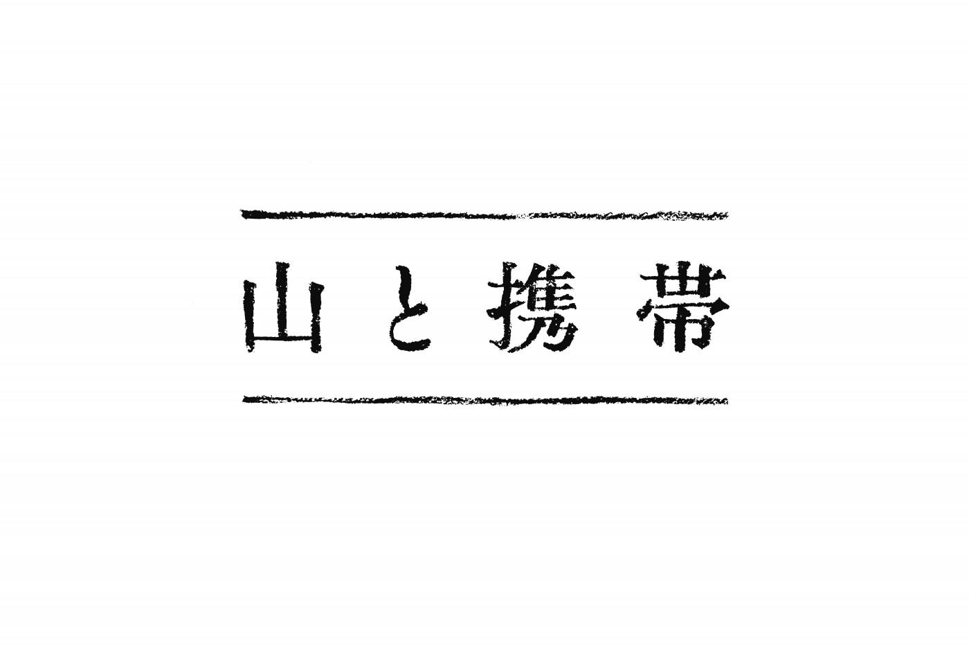tanakeitai_logo