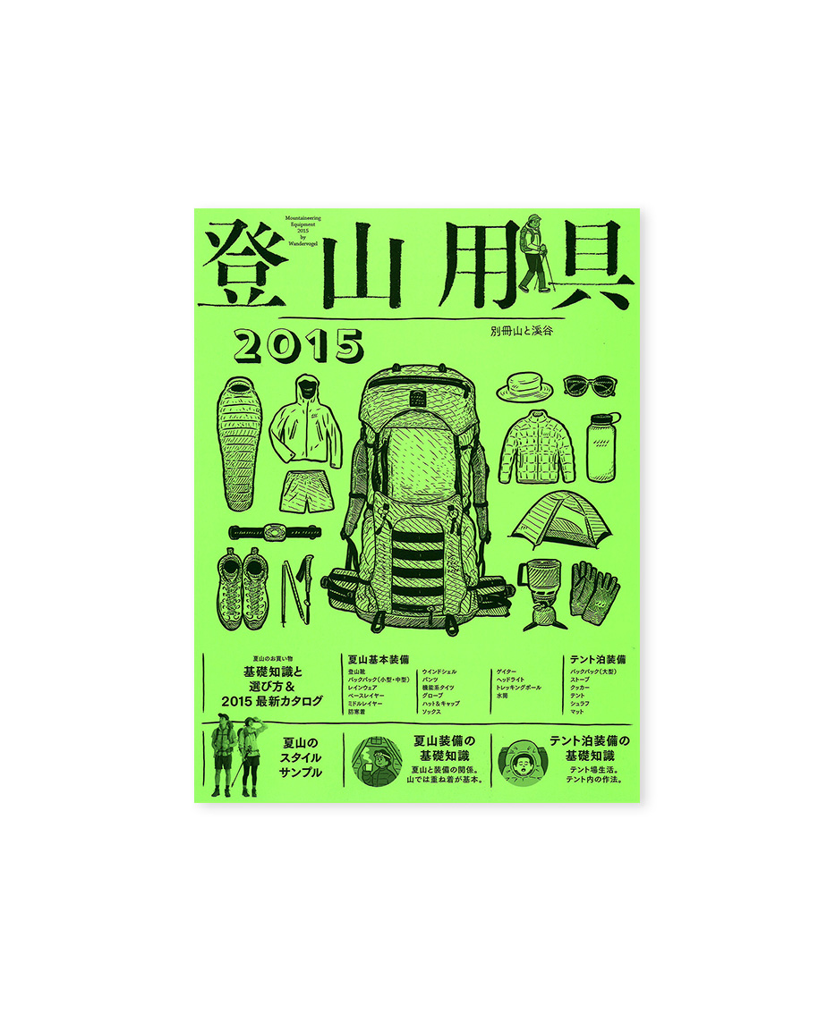 tozanyogu2015_hyousi_right_mini