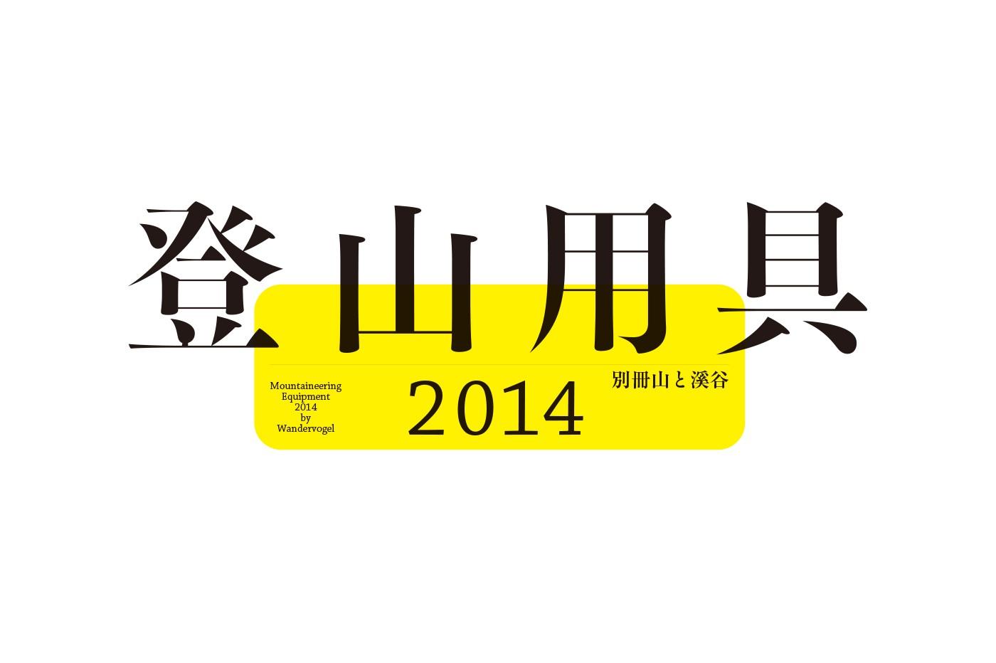 tozanyougu2014_logo