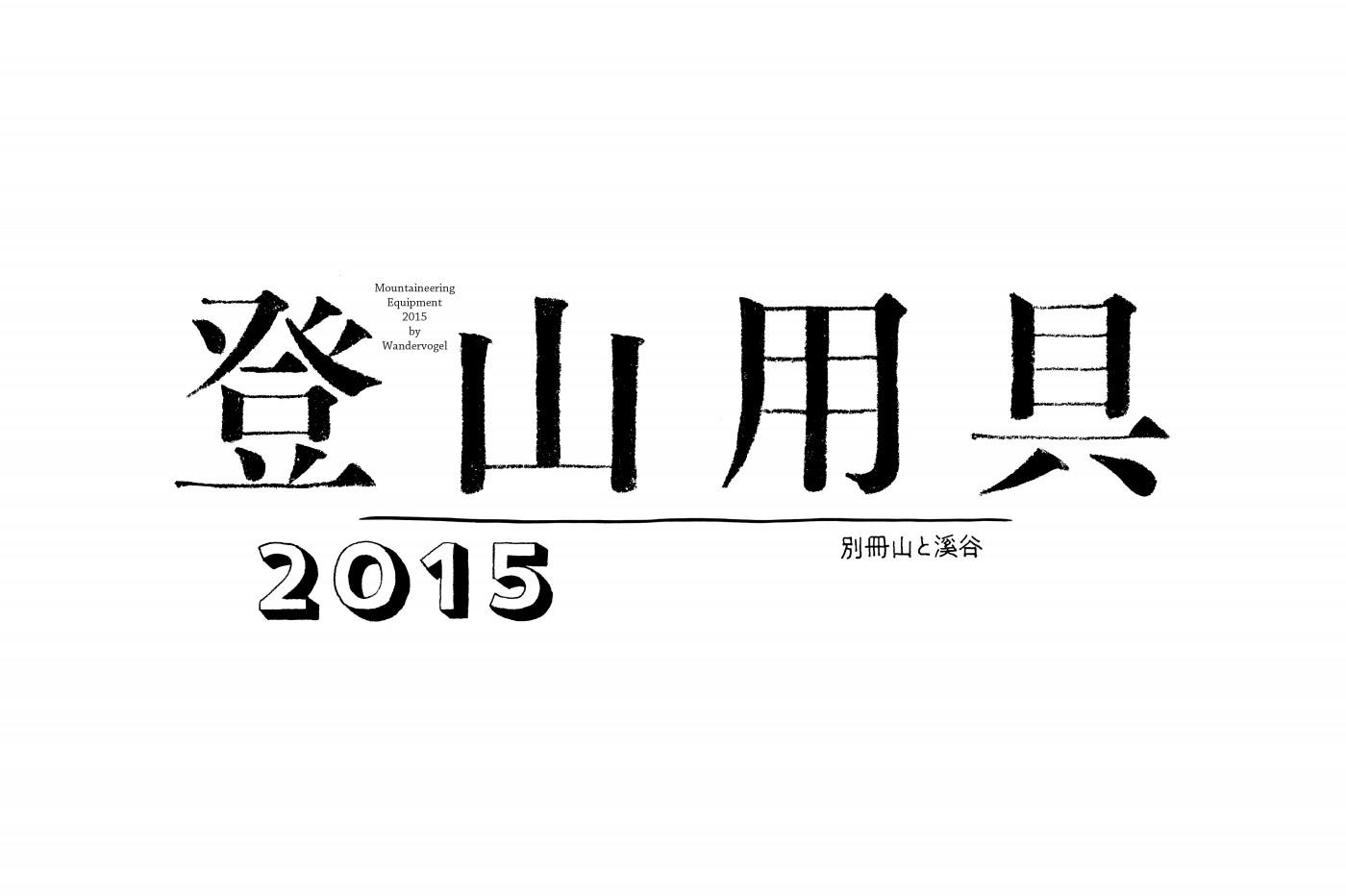 tozanyougu2015_logo