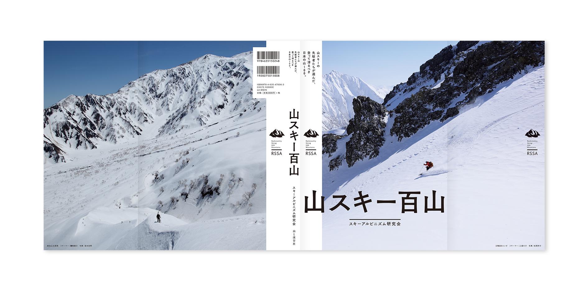 ski_cover_right