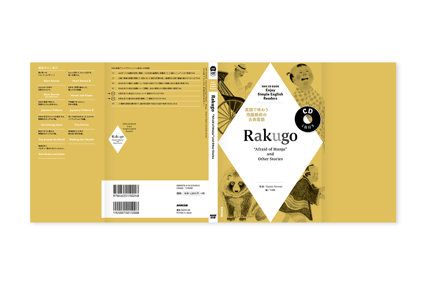 rakugo_cover_right