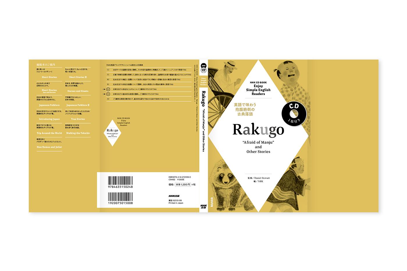 rakugo_cover_right