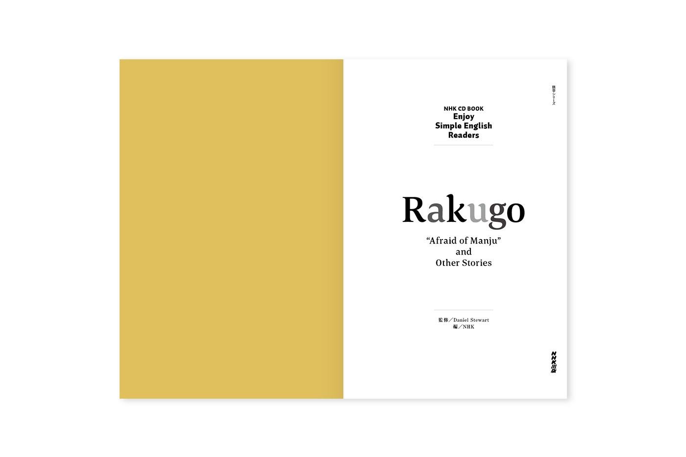rakugo_tobira_right