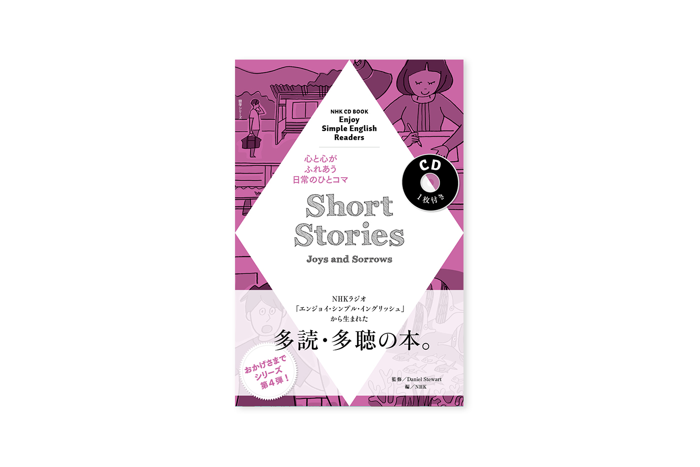 shortstories_hyoushi_right