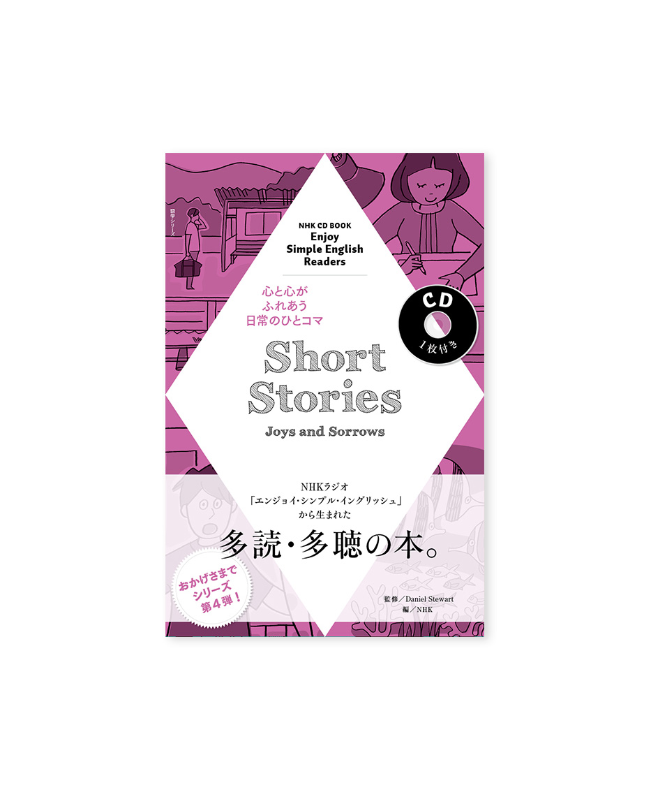 shortstories_hyoushi_right_mini