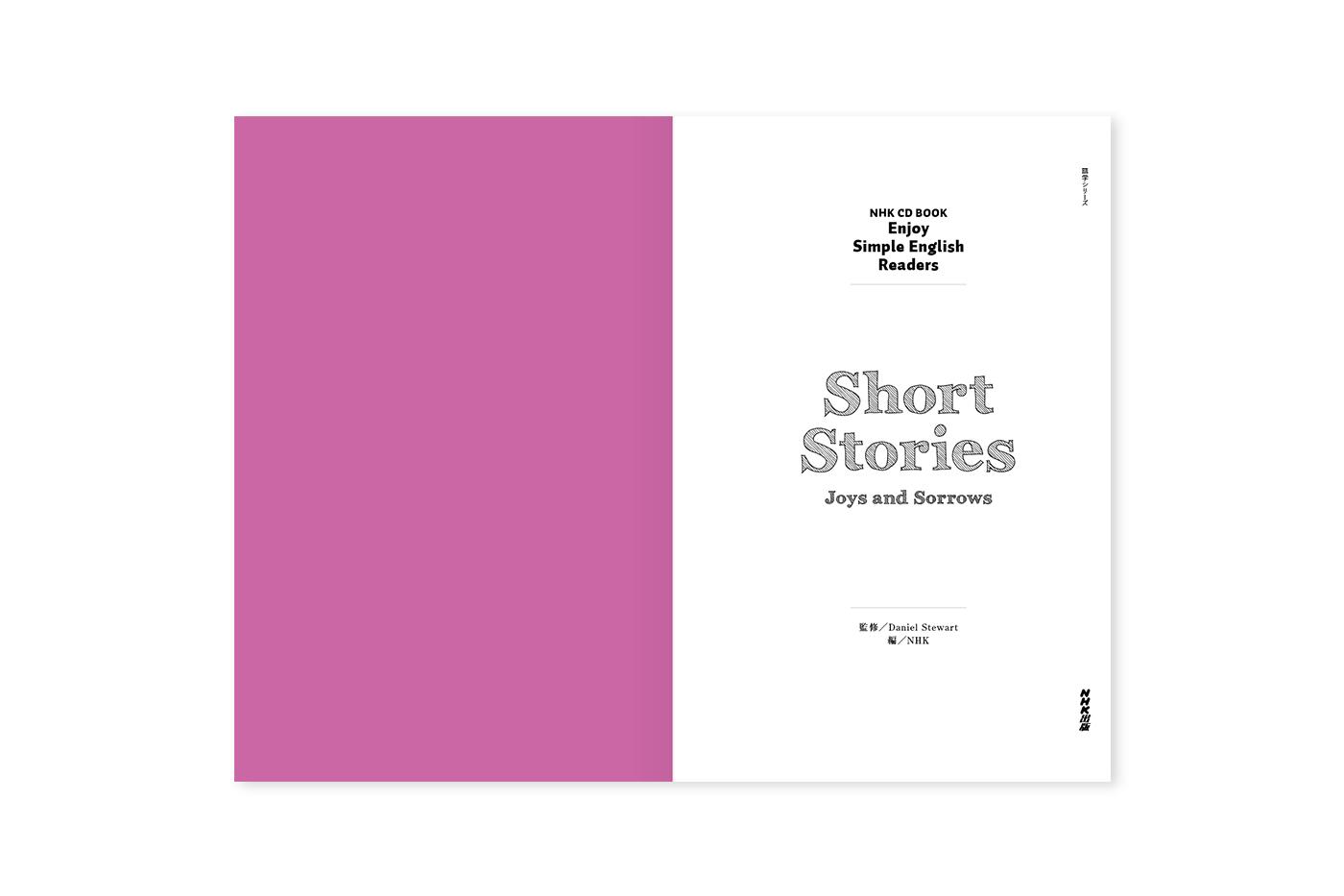 shortstories_tobira_right