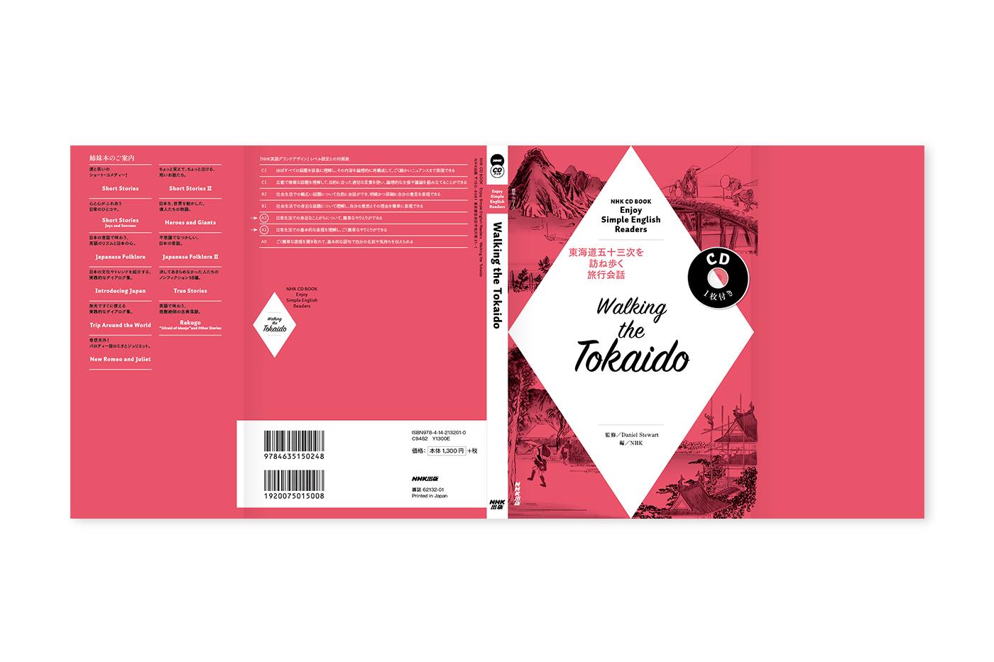 tokaido_cover_right