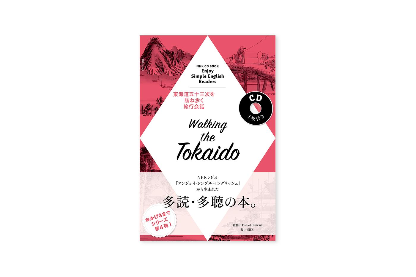 tokaido_hyoushi_right