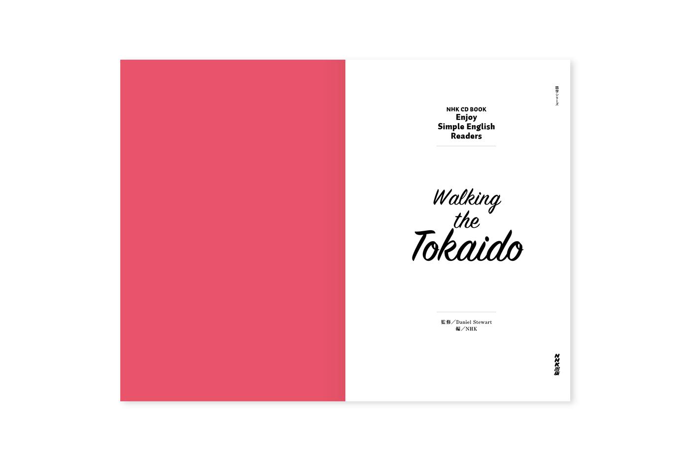 tokaido_tobira_right
