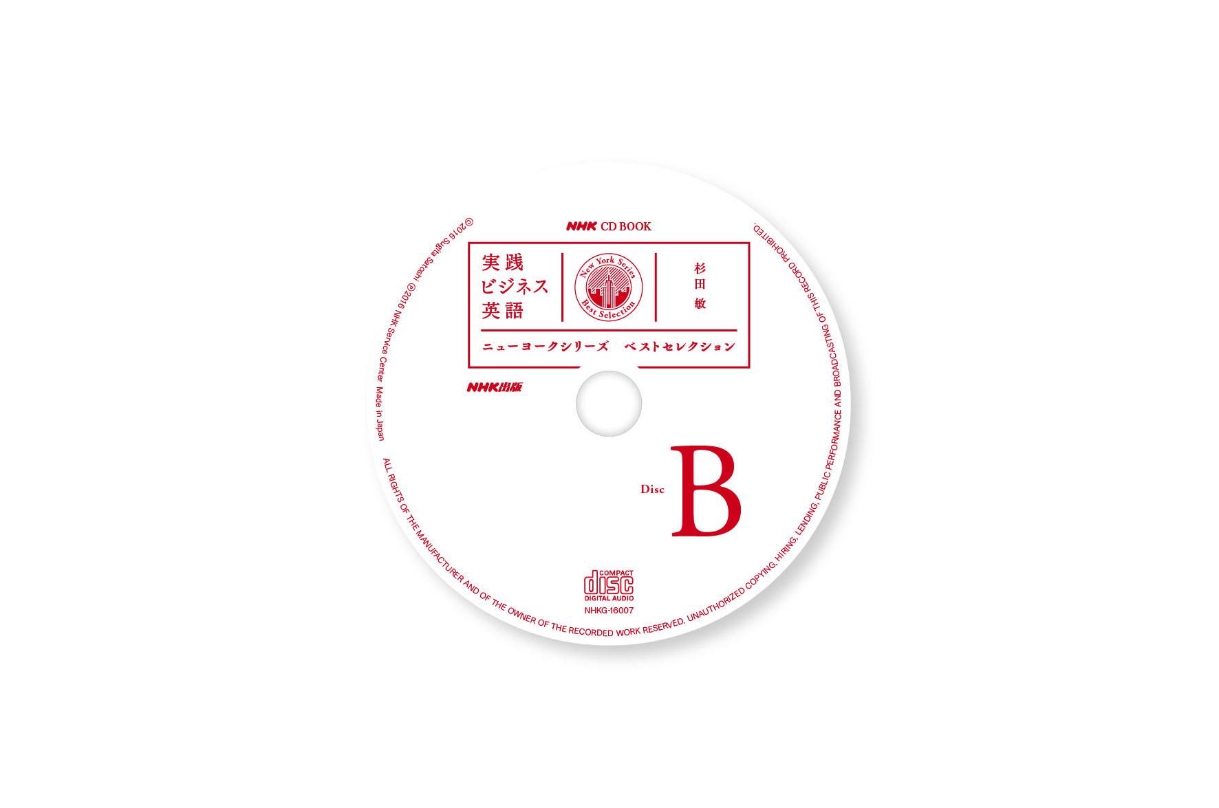 ビジネス英語_CD_up_0530