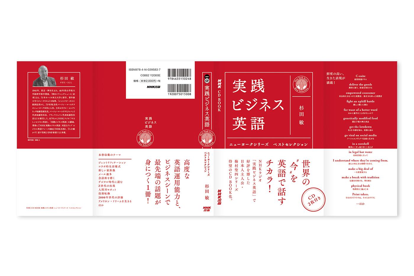 business_english_cover_obi