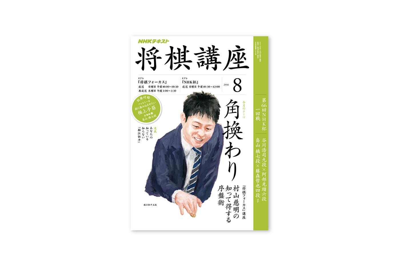 syogi_2016_8+
