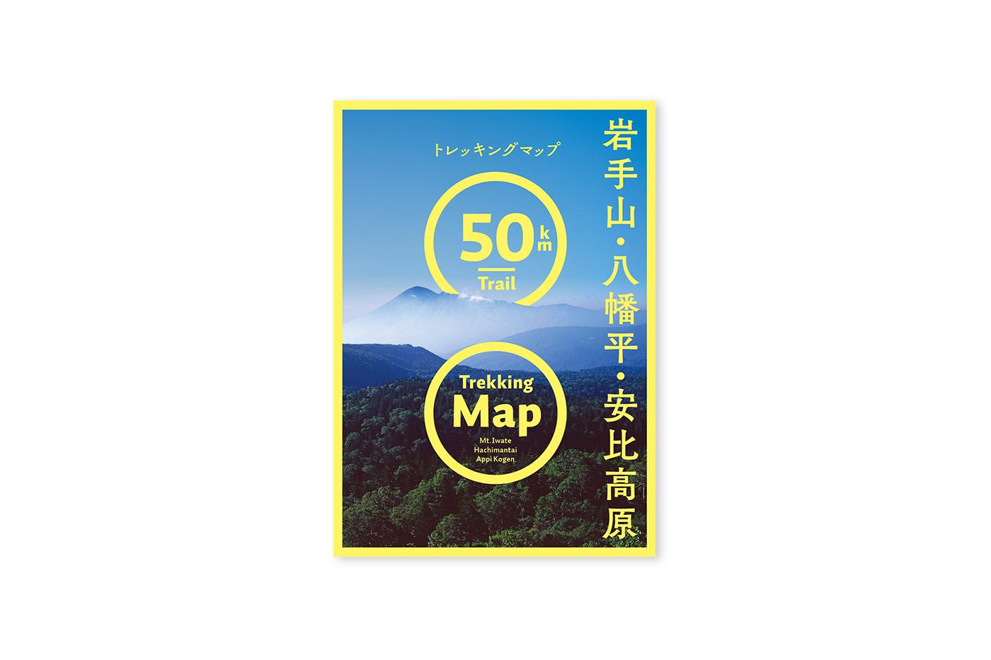 八幡平MAP_表紙