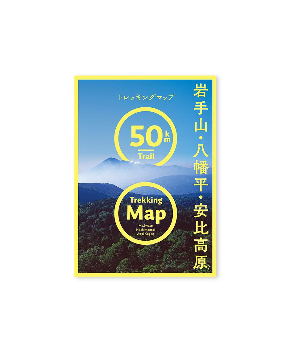 八幡平MAP_表紙_mini